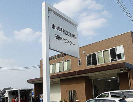 東洋精器工業 名古屋営業所が竣工