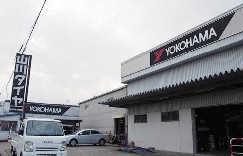 山川タイヤ商会