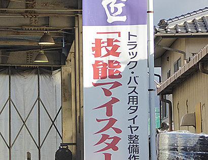 技能マイスターが在籍する店舗に掲示されるノボリ