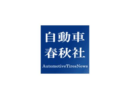 国内4社の1~9月業績 タイヤ販売増も原料高響く