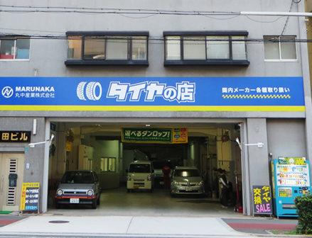 技能スキルの高さが身上 大阪市の丸中産業