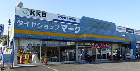 タイヤローテーションを常識に変える マーク熊谷店